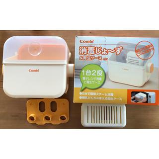 コンビ(combi)の哺乳びん消毒器&衛生ケース(哺乳ビン用消毒/衛生ケース)