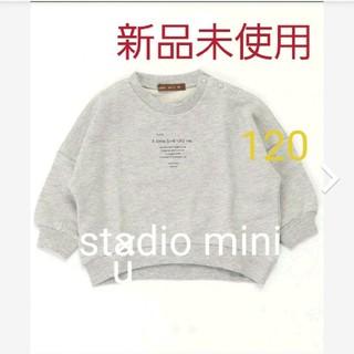 スタジオミニ(STUDIO MINI)のスタジオミニ  ドロップショルダー スウェット 120 新品(Tシャツ/カットソー)