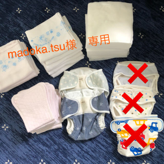 madoka.tsu様 専用  布オムツセット(布おむつ)