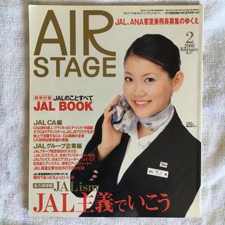 ジャル(ニホンコウクウ)(JAL(日本航空))のエアステージ(航空機)
