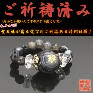 【お守り指輪】聖天様が天然石の梵字に宿り最強の御守護を賜る神秘的ご祈祷済みリング(リング)