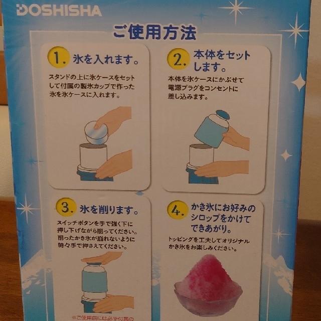 ドウシシャ(ドウシシャ)のドウシシャ 電動かき氷機 1回使用 美品  DIN-1752B インテリア/住まい/日用品のキッチン/食器(調理道具/製菓道具)の商品写真