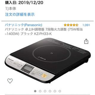 パナソニック(Panasonic)のPanasonic KZ-PH33-K lH調理器(調理機器)