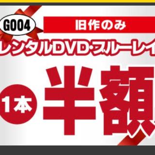 ゲオ クーポン DVDブルーレイ 旧作 半額(その他)