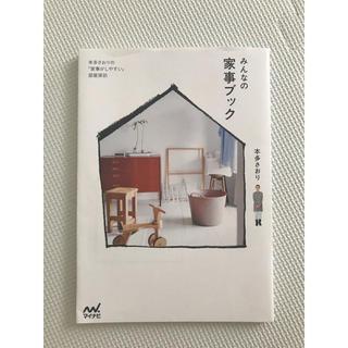 コウダンシャ(講談社)のみんなの家事ブック 本多さおりの「家事がしやすい」部屋探訪(住まい/暮らし/子育て)