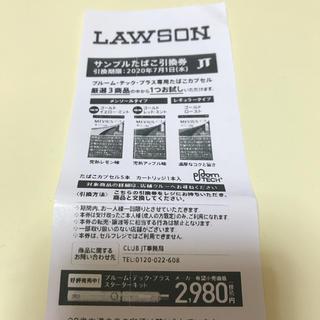 LAWSONサンプルたばこ引換券(その他)