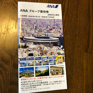 エーエヌエー(ゼンニッポンクウユ)(ANA(全日本空輸))のANA 株主優待券冊子(その他)