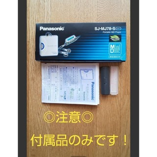 パナソニック(Panasonic)の◎ 注意◎ 空箱、説明書、電池ケースのみ! Panasonic SJ-MJ7(ポータブルプレーヤー)