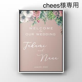 chees様専用 ウェルカムボード 結婚式(ウェルカムボード)