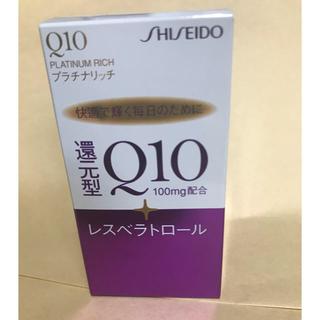 シセイドウ(SHISEIDO (資生堂))の資生堂 Q10 プラチナリッチ レスベラトロール(その他)