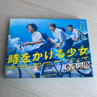 セクシー ゾーン(Sexy Zone)の時をかける少女 DVD BOX DVD(TVドラマ)