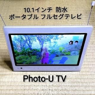 エーユー(au)の防水ポータブル フルセグテレビ⁉️Photo-U TV(テレビ)