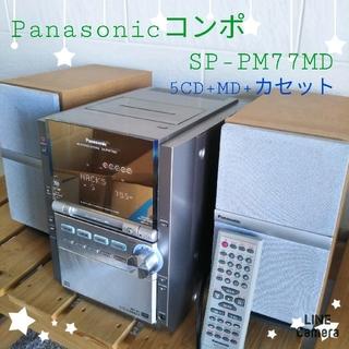 パナソニック(Panasonic)のPanasonic パナソニック SC-PM77MD-S シルバー MDステレオ(ポータブルプレーヤー)