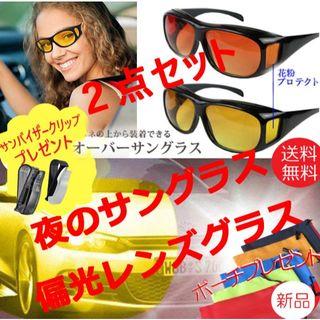 眼鏡の上から掛けるサングラス1点1,980を2点2,980でポーチ・クリップ付(サングラス/メガネ)