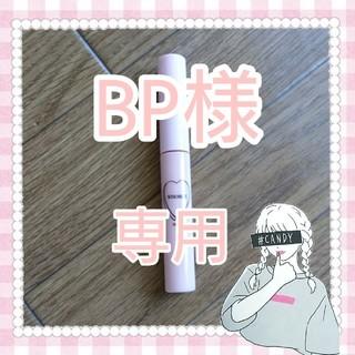BP様専用ページ(コンシーラー)