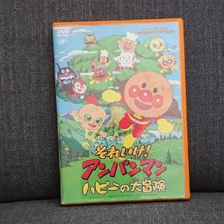 アンパンマン(アンパンマン)のそれいけ!アンパンマン ハピーの大冒険 DVD(アニメ)