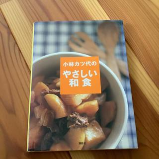 コウダンシャ(講談社)の小林カツ代のやさしい和食(料理/グルメ)