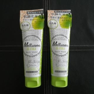 メルサボン(Mellsavon)のメルサボン 洗顔料 120g 2本セット(洗顔料)