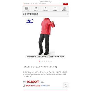 ミズノ(MIZUNO)のミズノ ストームセイバー 6レインスーツ 65/ピンク L(登山用品)