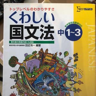 くわしい国文法 中学1~3年(語学/参考書)