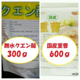 国産重曹(食品グレード)600g+無水クエン酸(食品グレード)300gセット (洗剤/柔軟剤)