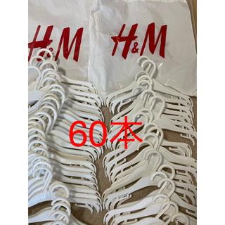エイチアンドエム(H&M)のH&M キッズハンガー60本(押し入れ収納/ハンガー)