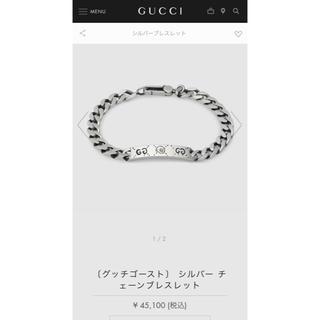 グッチ(Gucci)の確実正規品 付属品完備 Gucci グッチ ゴースト ブレスレット(ブレスレット)