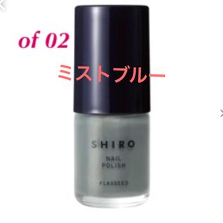 シロ(shiro)のShiro 亜麻ネイル 限定カラー 02 ミストブルー新品(マニキュア)