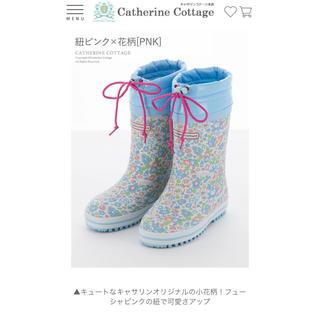 Catherine Cottage - キャサリンコージ 長靴 20cm