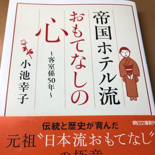 アサヒシンブンシュッパン(朝日新聞出版)の帝国ホテル流おもてなしの心 客室係50年(文学/小説)