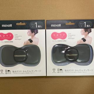 マクセル(maxell)のもみケア 低周波治療器 maxell マクセル MXTS-MR200B1P(マッサージ機)
