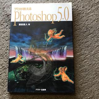 アスキーメディアワークス(アスキー・メディアワークス)のプロが教えるPhotoshop 5.0(文学/小説)