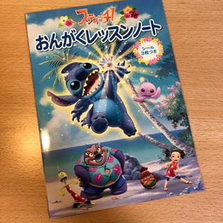 ディズニー(Disney)のスティッチ 連絡帳 レッスンノート シール (楽譜)