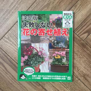 コウダンシャ(講談社)の失敗しない花の寄せ植え 植物 植え方 本(趣味/スポーツ/実用)