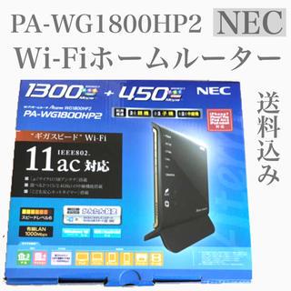 エヌイーシー(NEC)のWi-Fi ルーター PA-WG1800HP2(PC周辺機器)