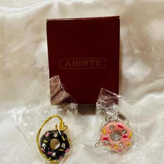 アビステ(ABISTE)の新品☆未開封☆アビステ☆非売品☆ミスドコラボ☆キラキラストラップ2個セット(ノベルティグッズ)