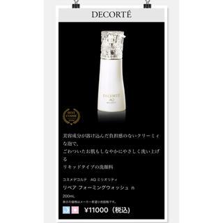 コスメデコルテ(COSME DECORTE)のコスメデコルテ AQ ミリオリティ 洗顔料 200ml(洗顔料)