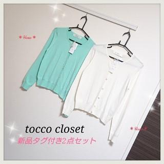 トッコ(tocco)の【新品タグ付き】tocco closet*カーディガン2点セット(カーディガン)