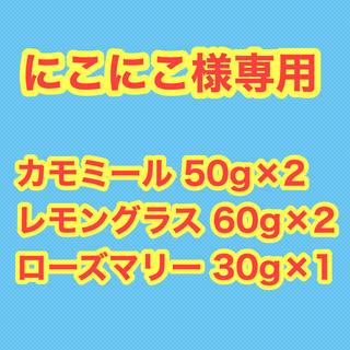 【にこにこ様専用】カモミール×2・レモングラス×2・ローズマリー×1(茶)
