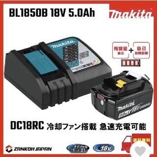 マキタ(Makita)のマキタ バッテリー 充電器セット BL1850B18V5.0AhとDC18RC(その他)