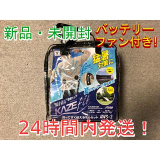 ヤマゼン(山善)の新品・未開封 空調服 ヤマゼンAWS2LL 1着(その他)