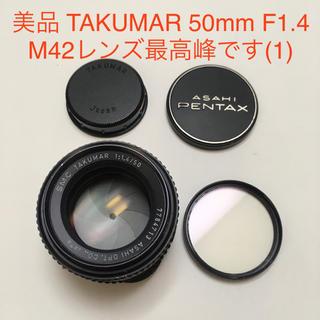 ペンタックス(PENTAX)の美品 M42 SMC TAKUMAR 50/1.4 タクマー PENTAX(1)(レンズ(単焦点))