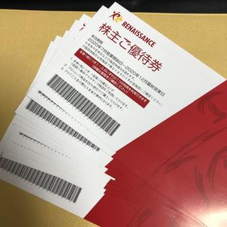 ◆最新◆送料無料◆ルネサンス 株主優待券◆10枚セット(その他)