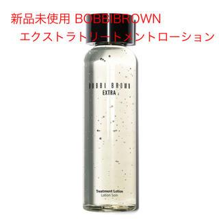 ボビイブラウン(BOBBI BROWN)の新品未使用 BOBBIBROWN エクストラ トリートメント ローション(化粧水/ローション)