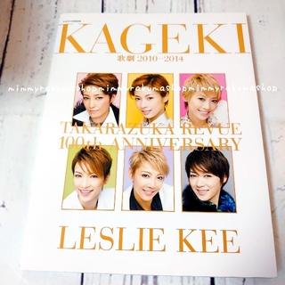 宝塚 歌劇 2010-2014 by LESLIE KEE レスリーキー(アート/エンタメ)