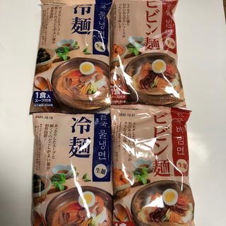 韓国の味 冷麺2袋&ビビン麺2袋(麺類)