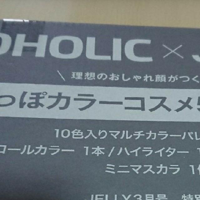 dholic(ディーホリック)の新品♡DHOLIC コスメ/美容のキット/セット(コフレ/メイクアップセット)の商品写真
