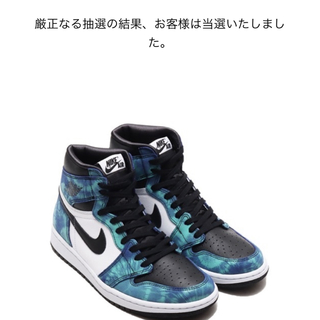 ナイキ(NIKE)のNIKE AIR JORDAN1 HIGH OG  Tie-Dye 26cm(スニーカー)