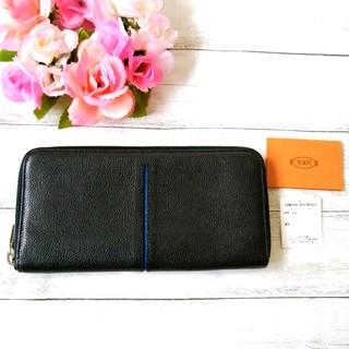 トッズ(TOD'S)の美品♥トッズ♥TOD'S♥長財布♥財布✨ラウンドファスナー♥ネイビー 289(長財布)