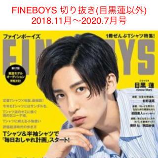 マガジンハウス(マガジンハウス)のFINEBOYS 切り抜き 300円〜(男性タレント)
